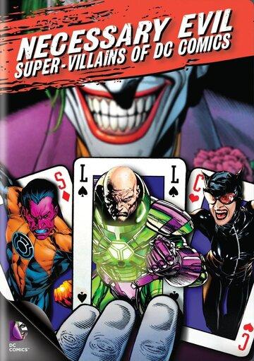 Необходимое зло: Супер-злодеи комиксов DC