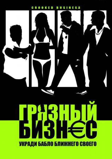 Грязный бизнес (2008) полный фильм онлайн