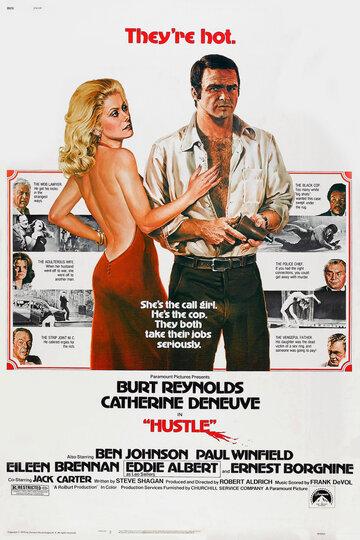 Грязное дело (1975)