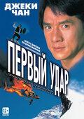 Первый удар (1995)