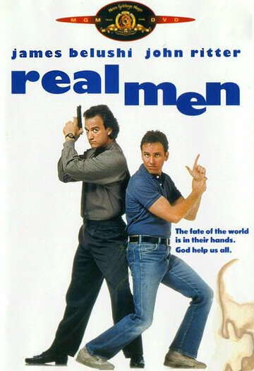 Настоящие мужчины