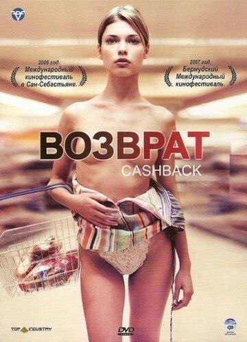 Возврат денег (2004) полный фильм онлайн