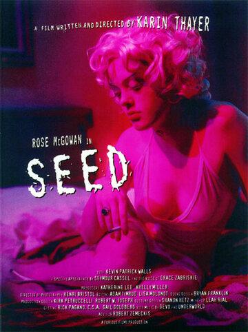 Семя (1997)