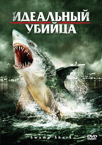 ��������� ������ (Swamp Shark)