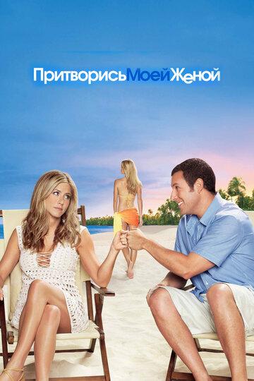 Притворись моей женой (2011) - смотреть онлайн