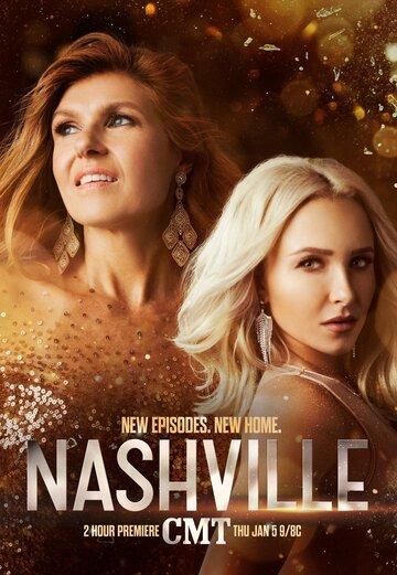 Сериал Нэшвилл / Nashville (сезон 5) смотреть онлайн