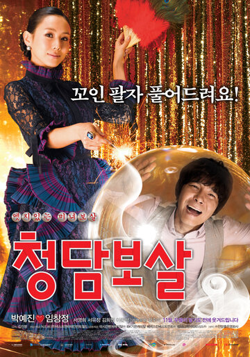 Салон предсказаний (Cheongdam bosal)