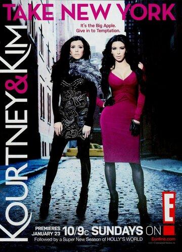 Кортни и Ким в Нью-Йорке