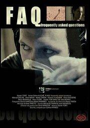 FAQ: Часто задаваемые вопросы