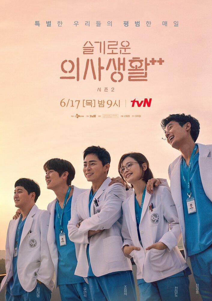 1281965 - Врачебная мудрость ✸ 2020 ✸ Корея Южная