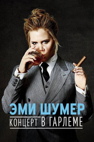 Выступление Эми Шумер в «Apollo» (ТВ)