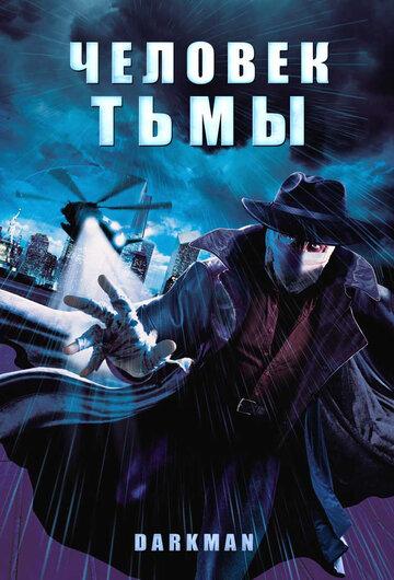 Человек тьмы (Darkman)