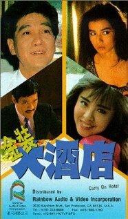 Так держать, отель! (1988)