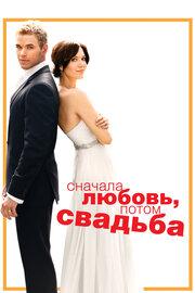 Смотреть онлайн Сначала любовь, потом свадьба