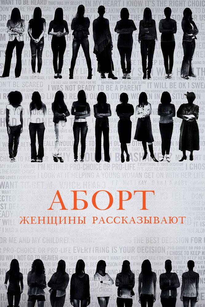 Аборт: Женщины рассказывают (2016)