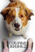 Собачья жизнь 2 (A Dog's Journey)