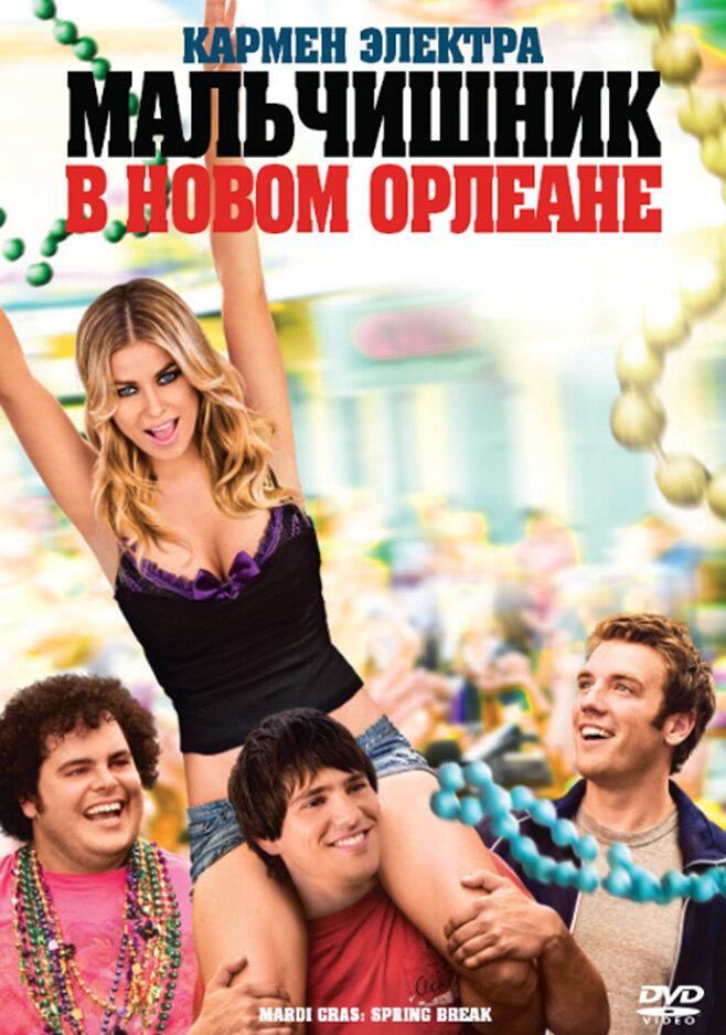 Секс комедия 2011