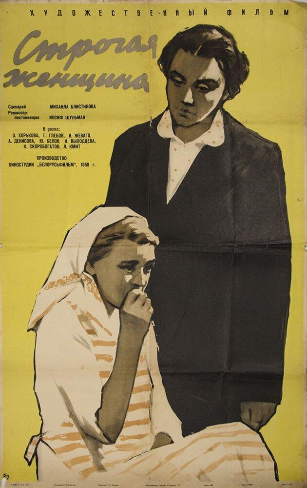 Фильмы Строгая женщина