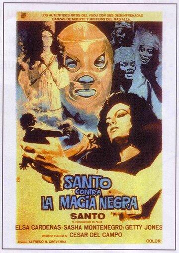 Санто против черной магии (1973)
