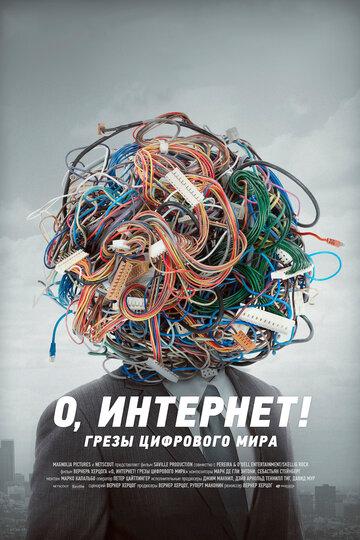 О, Интернет! Грезы цифрового мира смотреть онлайн