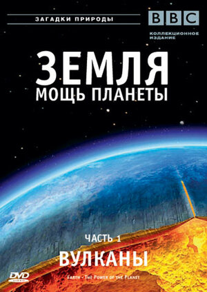 Земля: Мощь планеты (2007)