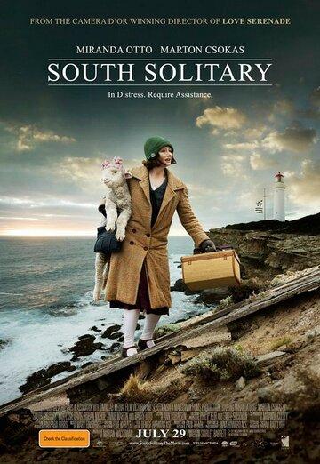 Отшельники (South Solitary)
