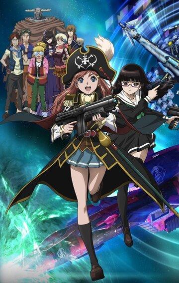 Космические пиратки