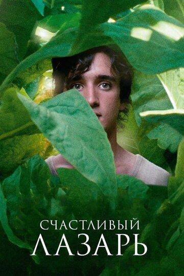 Счастливый Лазарь (2006)