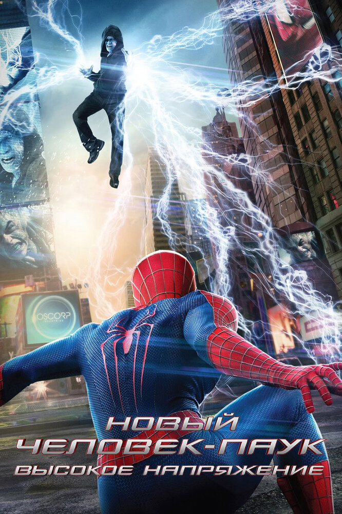 ����� �������-����: ������� ���������� / The Amazing Spider-Man 2 2014 �������� ������