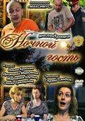 фильм Ночной гость 2011 смотреть онлайн бесплатно в хорошем качестве