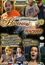 Ночной гость (2011)