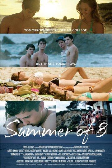 Летом секс фильм