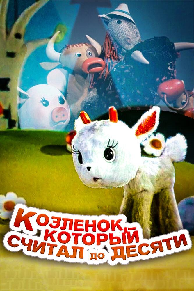 Фильмы Козленок, который считал до десяти смотреть онлайн