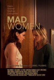 Безумные женщины (2015)