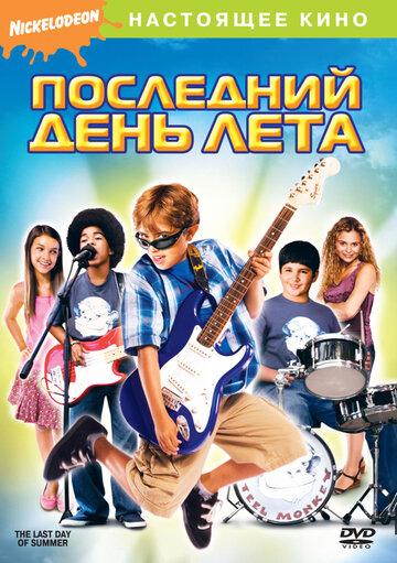 Кино Счастливые дни
