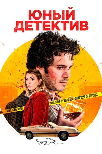 Постер к фильму Подростковый детектив (2020)