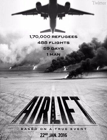 Воздушная перевозка (2016) - смотреть онлайн
