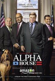 Смотреть онлайн Альфа-дом