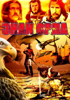 Знак орла (1977) полный фильм
