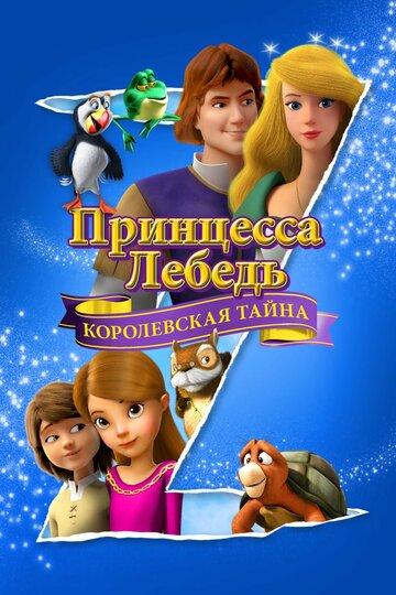 Принцесса Лебедь: Королевская тайна 2018