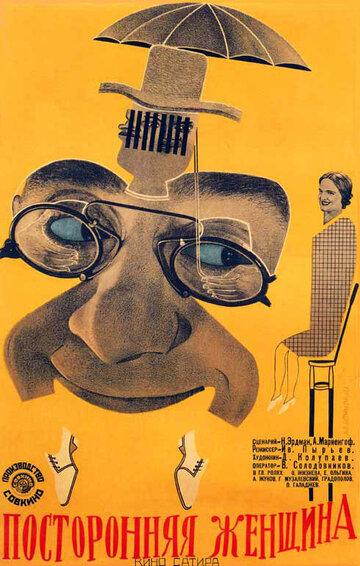 Посторонняя женщина (1929)