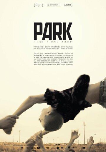 Парк 2016