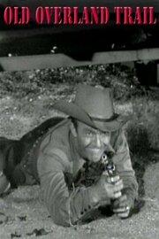 Старый сухопутный след (1953)