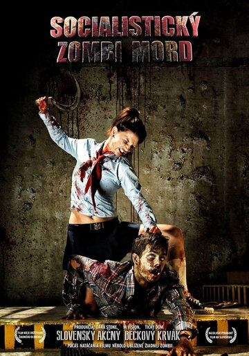 Истребление зомби по-социалистически (2014)