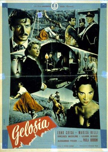 Ревность (1953)