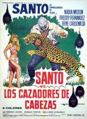 Santo contra los cazadores de cabezas (1971)