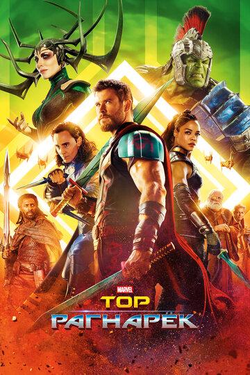 Постер к фильму Тор: Рагнарёк (2017)