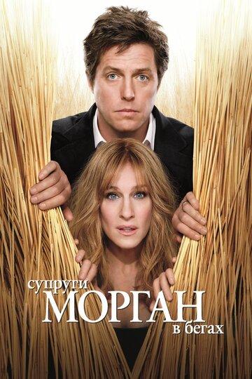 Фильм Супруги Морган в бегах