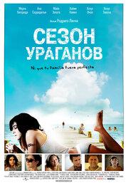 Сезон ураганов (2008)