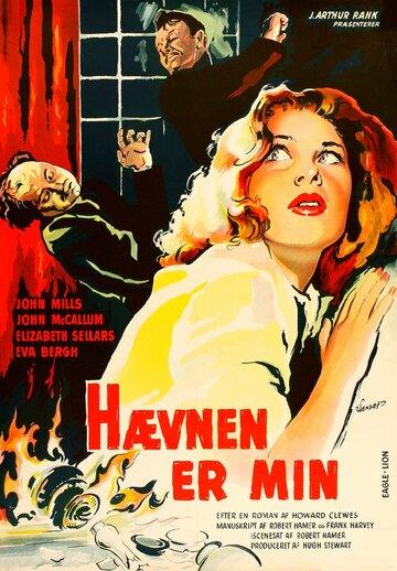 Не забыть никогда (1953)